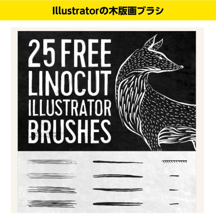Illustratorの木炭絵ブラシ