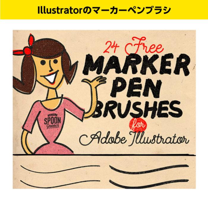 Illustratorのマーカーブラシ
