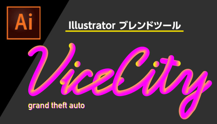 illustブレンドツールを工夫して利用する(応用)3D文字が完成しました。ratorのブレンドツールの使い方(初心者向け)