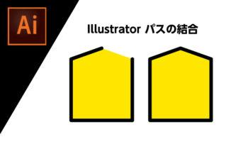 Illustratorのパス結合の新しいやりかた、これ知ってました?