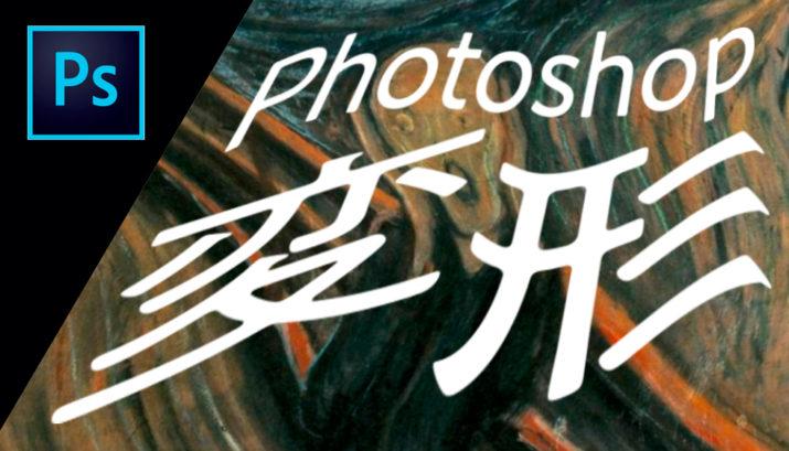 Photoshop 変形・ワープの機能説明と現場で使える使い方