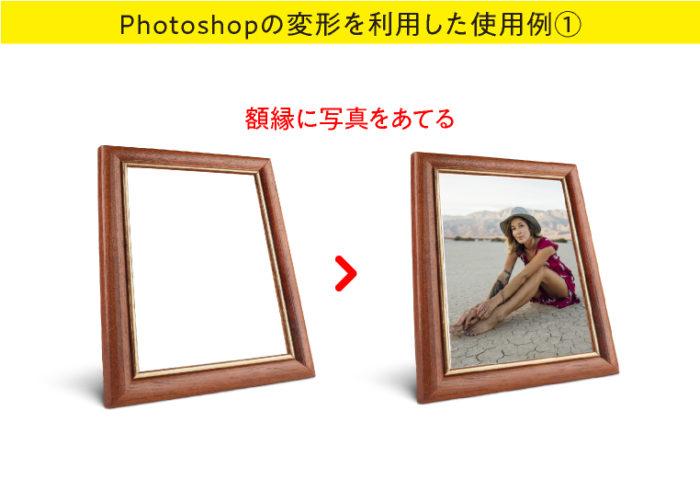 Photoshop 画像変形 使用例