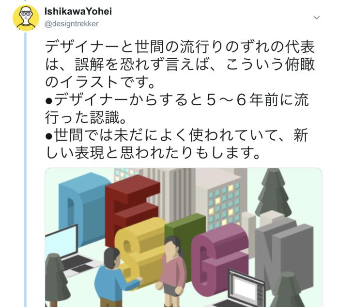 ishikawayouhei俯瞰のイラストについて
