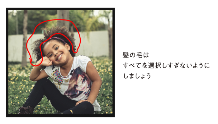 Photoshop クイック選択ツール 髪先は選択しすぎない