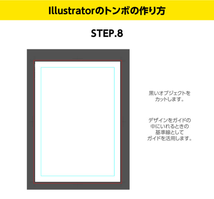Illustratorのトンボの作り方ちょっと応用ガイド3