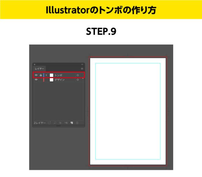 Illustratorのトンボの作り方ちょっと応用ガイド トンボやガイドは一番上のレイヤーにいれて鍵をかける