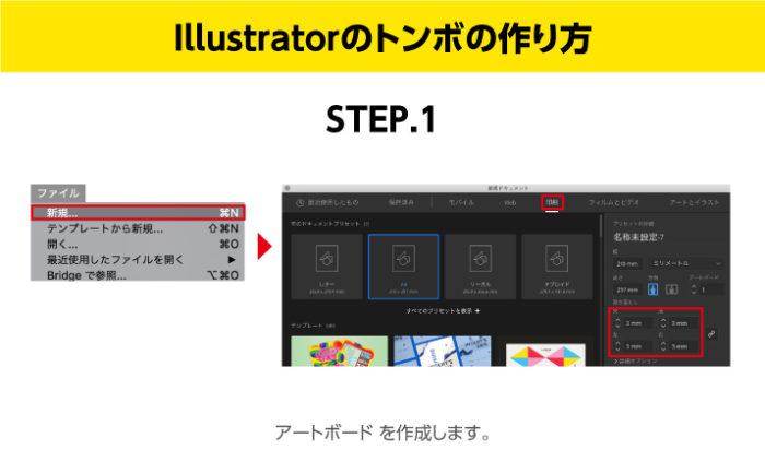 Illustratorのトンボの作り方 アートボード を作成