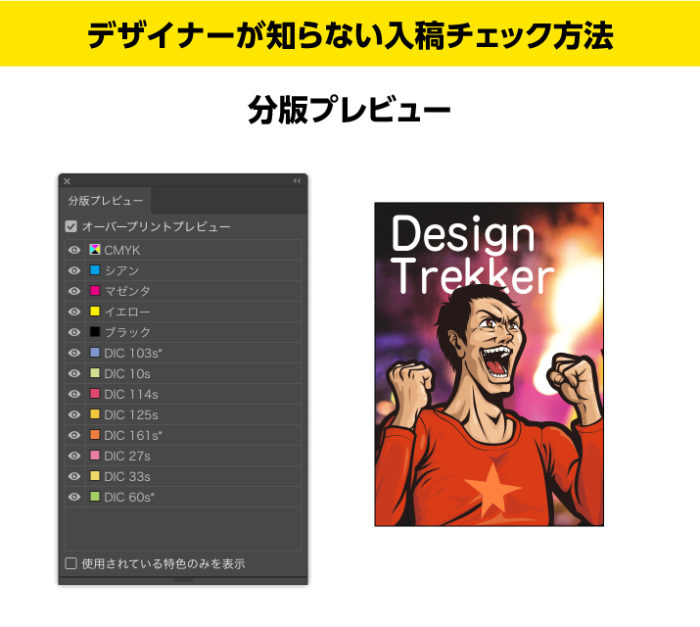 Illustratorの分版プレビューでデータをチェックする