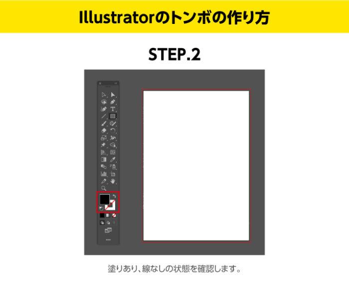 Illustratorのトンボの作り方 線なしのオブジェクトを作成
