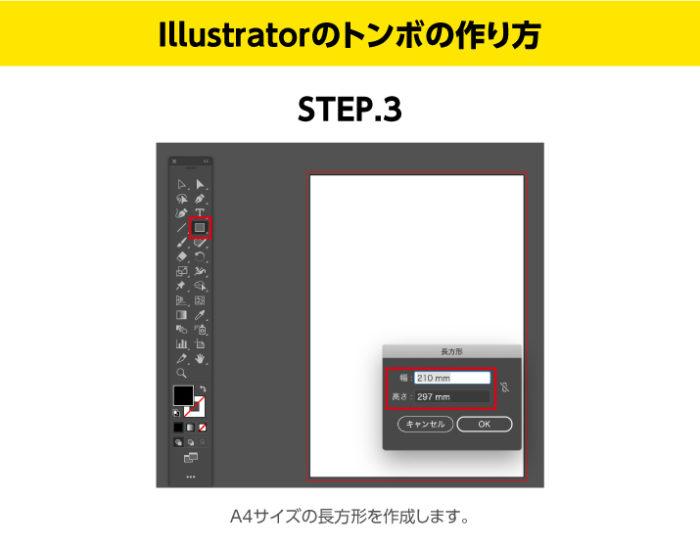 Illustratorのトンボの作り方 A4オブジェクトを作成