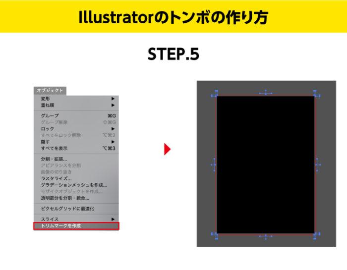 Illustratorのトンボの作り方 トリムマークを作成