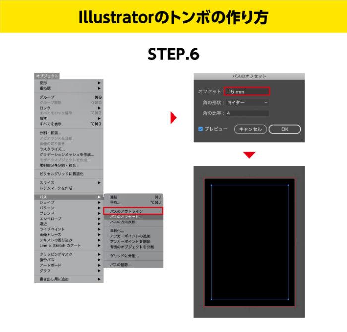 Illustratorのトンボの作り方ちょっと応用ガイド