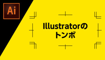 Illustratorのトンボの最新の作り方と使い道のない残念なトンボ