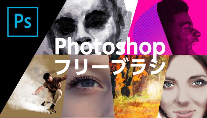 Photoshopフリーブラシ現場で使えるか大検証!