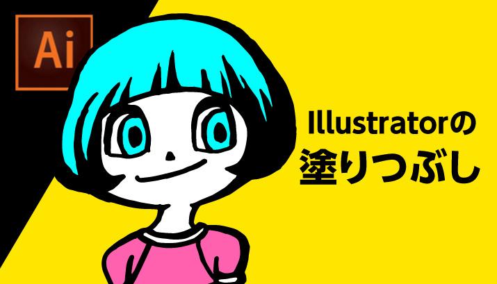 Illustratorの塗りつぶしはない?いえライブペイントがあります。