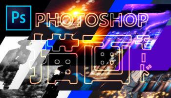 Photoshop 描画モードはこれで理解できる実用サンプル付き!