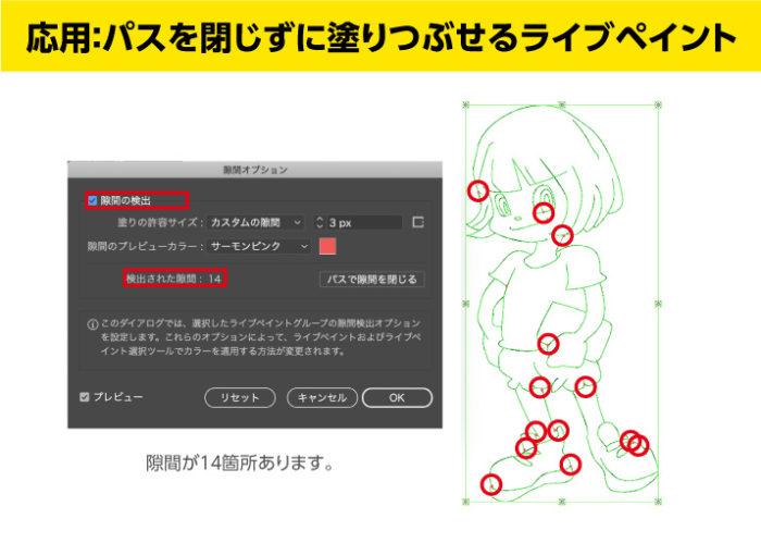 ライブペイントの隙間オプションを選択で17箇所の隙間を検出