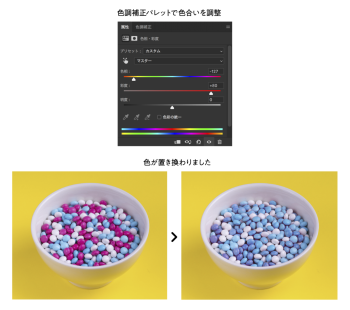色調補正で色を変更