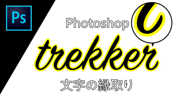 Photoshopでもテキスト文字に縁取りできる! 2つの方法