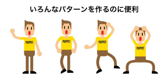 パペットワープツール キャラクターのポーズを変える2