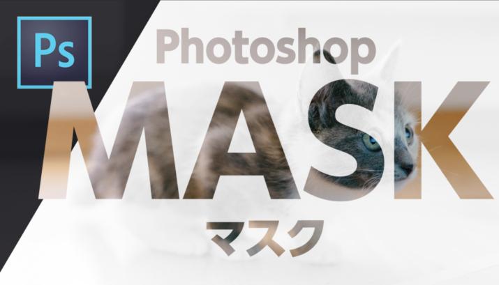 Photoshop マスクとは? マスクで人物やモノをトリミング(切り抜き)!