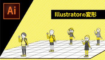 Illustrator変形の基本から意外と知らない画像の自由変形まで
