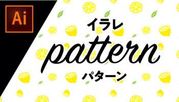 illustrator パターン作成がとってもカンタンになった!