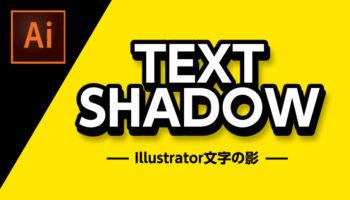 Illustratorの文字に影をつける5つの方法
