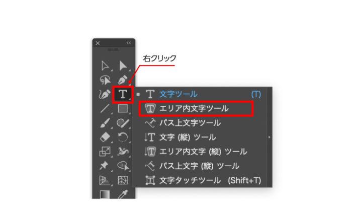 右クリックでエリア内文字ツールが出現