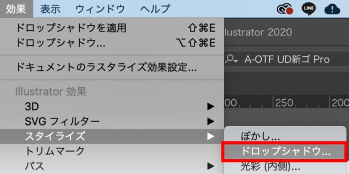効果→スタライズ→ドロップシャドウ