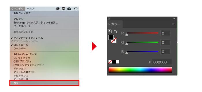 カラーパネルを表示させる
