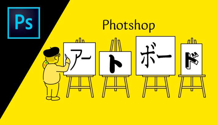 Photoshopのアートボードが便利すぎる!優れた機能と使い方を紹介