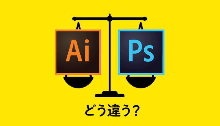 Photoshopとは?Illustratorとは?2つの特徴と違うところ
