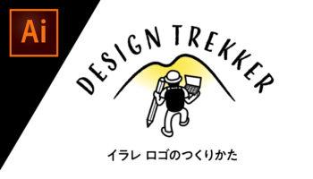 Illustratorのロゴデザインのつくり方と現場で実践していること