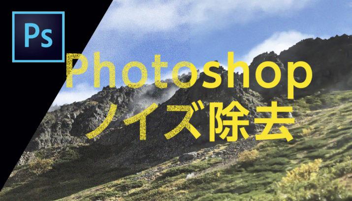 Photoshopで画像のノイズをカンタンに除去!使い方紹介