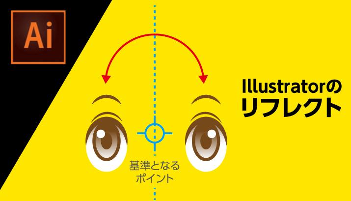 イラレの反転は複雑な形状を描くときに使う