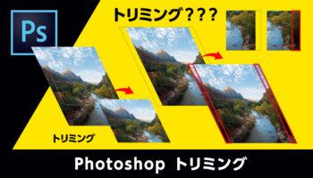 Photoshopで画像をトリミングする方法と驚きの機能