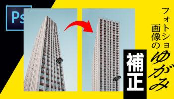 Photoshop 建物や風景画像の歪みを補正する方法