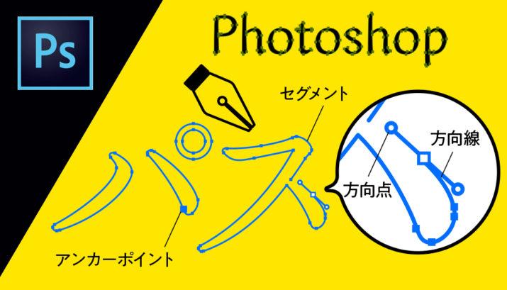 Photoshop パスの作成方法と選択範囲のとり方