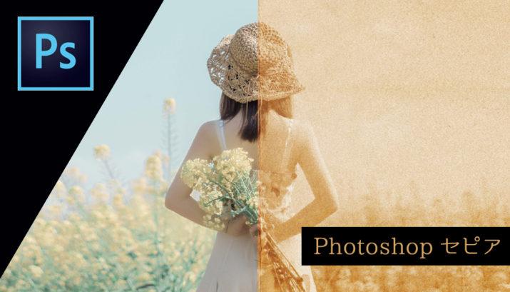 Photoshopカラー写真をレトロなセピア写真やモノクロ写真に変える方法