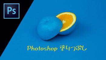 Photoshop 画像やレイヤーに色を塗りつぶす3つの方法