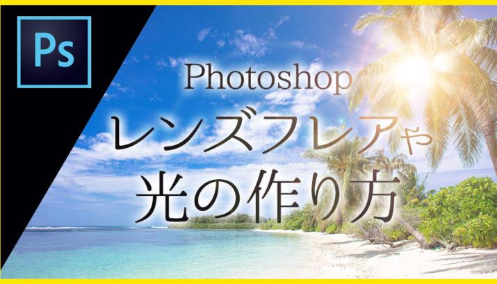 Photoshop レンズフレアや色んな光のつくりかた