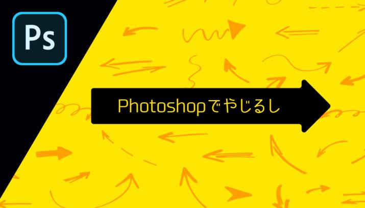 Photoshopでも矢印が作れる!描き方と曲げ方を紹介