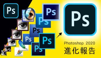 【2020年2月バージョンアップ】Photoshop新機能を試してみた!