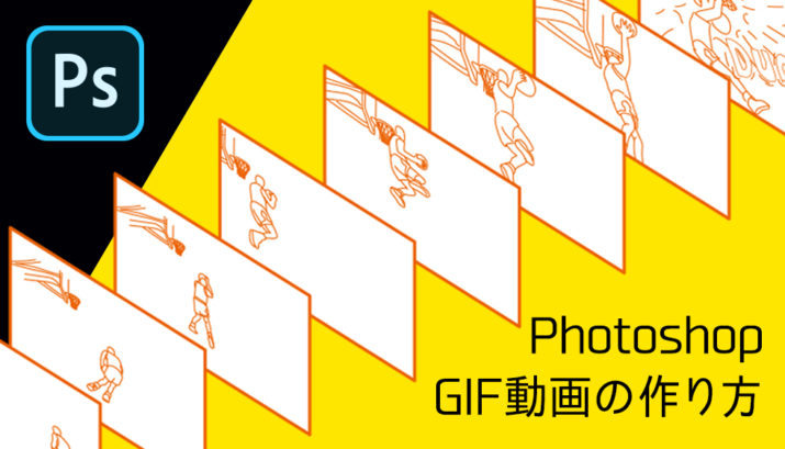 意外と簡単!Photoshopでgifアニメーションと動画を作る方法