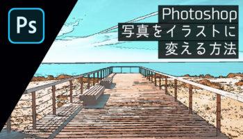 実は簡単!Photoshopで写真をイラスト風や絵画風に変える方法