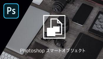 〈必須機能〉Photoshop スマートオブジェクトとは?使い方を解説