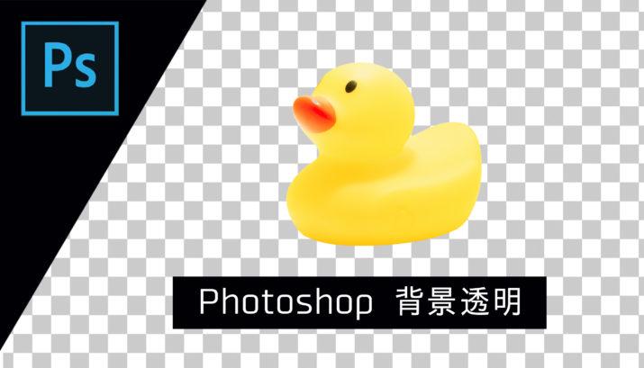 【押すだけ簡単!】Photoshopで背景を透明化する方法